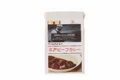 平戸ビーフカレー3個セット(中辛)
