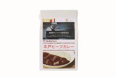 平戸ビーフカレー3個セット(辛口)