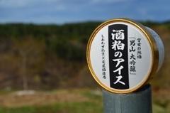 男山 大吟醸酒粕のアイス 6個セット