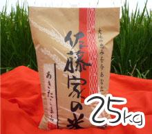 佐藤家の米(25kg)
