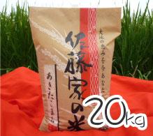 佐藤家の米(20kg)