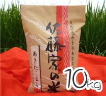 佐藤家の米(10kg)