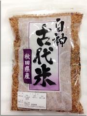白神古代米(赤) 1kg