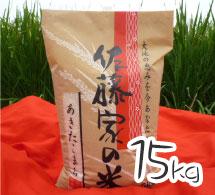 佐藤家の米(15kg)