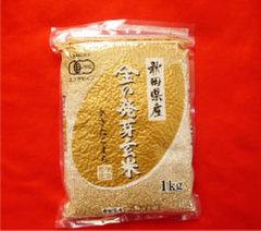 金の発芽玄米(1㎏)