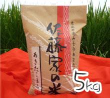 佐藤家の米(5kg)