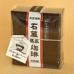 石蔵熟成珈琲ドリップパック箱入