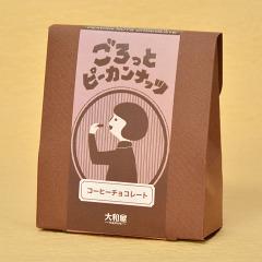 ごろっとピーカンナッツ(コーヒーチョコレート)