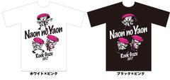 『NAONのYAON 2017』Tシャツ