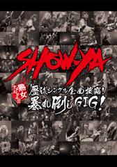 【DVD】歴代シングル全曲披露!暴れ倒しGIG!