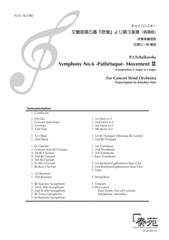 [アカデミック]交響曲第6番「悲愴」より第3楽章 吹奏楽編曲(移調)版 フルスコア+パート譜
