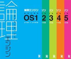 論理エンジンOS1~5(5冊セット)