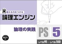 論理エンジンPS5