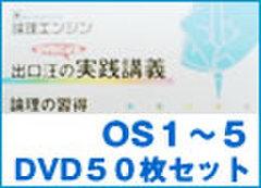 論理エンジンOS1~5(DVD50枚セット)