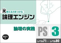 論理エンジンPS3