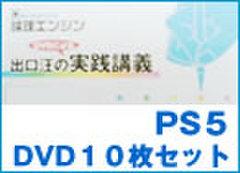 論理エンジンPS5(DVD10枚セット)
