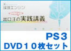論理エンジンPS3(DVD10枚セット)