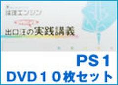 論理エンジンPS1(DVD10枚セット)