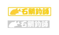 SUPER ISHIDAI 石鯛釣師ステッカー