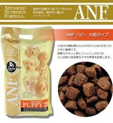 ANF パピー (大粒タイプ)7.5kg
