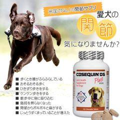 【米国正規品】コサクイン(コセクイン)DS『COSEQUIN DS』110錠ボトル【※代引き手数料無料】