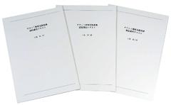 ウェイト版学習教材【下巻セット】