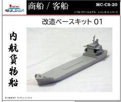 《商船/客船》内航貨物船 改造ベースキット01
