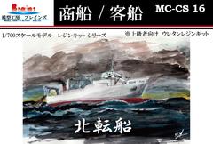 《商船/客船》トロール漁船 北転船タイプ