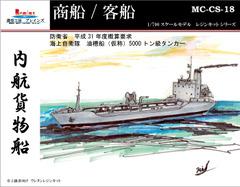 《商船/客船》海上自衛隊 5000DWT油槽船(仮称)
