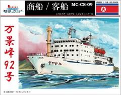 《商船/客船》貨客船「万景峰92号」