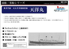 《開発支援》東洋汽船「天洋丸」《予約》