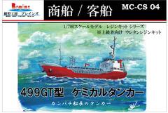 《商船/客船》499GT型内航貨物船 ケミカルタンカー1/700 リテイク