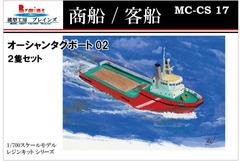 《商船/客船》45m型オーシャンタグボート