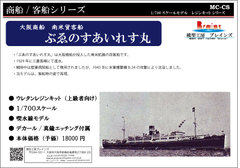 《開発支援》大阪商船「ぶゑのすあいれす丸」《予約》