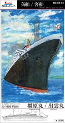 《商船/客船》豪華客船「橿原丸/出雲丸」