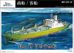 《商船/客船》鉱石/多目的貨物船