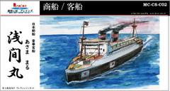 《商船/客船》日本郵船「浅間丸」