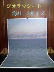 ジオラマシート「海A1」S