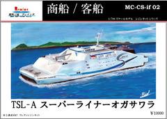 《商船/客船》TSL スーパーライナーオガサワラ