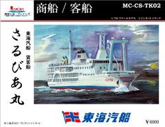 《商船/客船》東海汽船 さるびあ丸