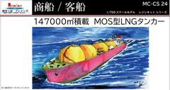 《商船/客船》MOSS型LNGタンカー《予約》