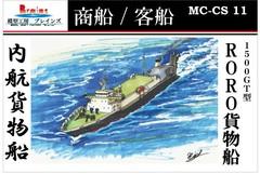《商船/客船》内航貨物船「1500GT型RORO貨物船」