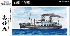 《商船/客船》大阪商船「高砂丸」