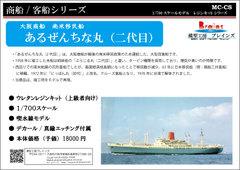 《開発支援》大阪商船「あるぜんちな丸(二代目)」《予約》