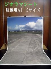 ジオラマシート「駐機場A1」S