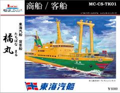 《商船/客船》東海汽船 橘丸1/700