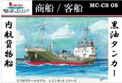 《商船/客船》内航貨物船「999GT型黒油タンカー」リテイク