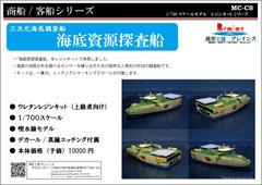 《開発支援》海底資源探査船