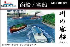 《商船/客船》「川の客船」1/700