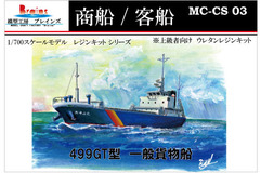 《商船/客船》499GT一般貨物船 1/700 リテイク